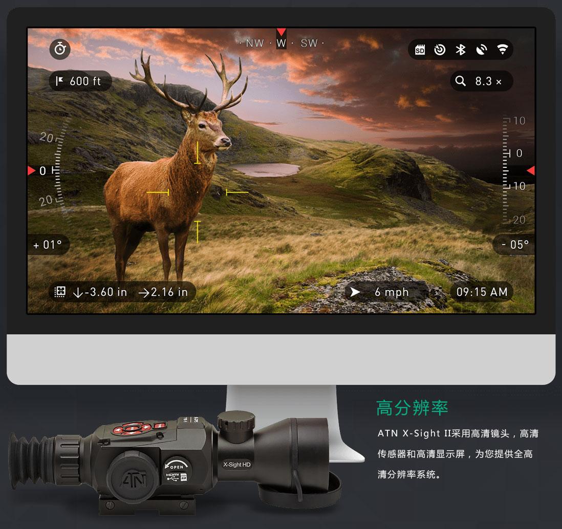 ATN X-Sight HD II昼夜两用夜视瞄准镜,采用高清镜头,高清传感器和高清显示屏,为您提供全高清分辨率系统。