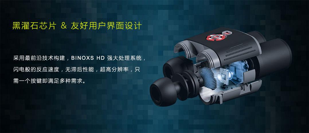 黑濯石芯片; 友好用户界面设计;采用最前沿技术构建,BINO-X HD 强大处理系统,闪电般的反应速度,无滞后性能,超高分辨率,只需一个按键即满足多种需求。